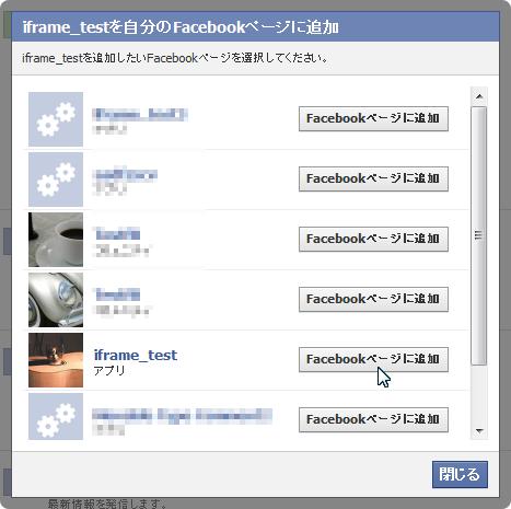 Facebookページに追加