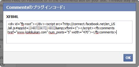 「Commentsのプラグインコード:」
