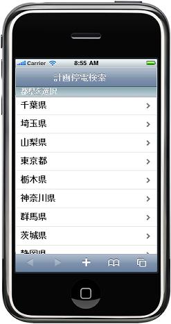 東京電力 計画停電検索(iPhone版)