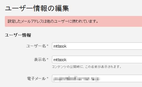 ユーザー情報更新時の正規の重複エラー