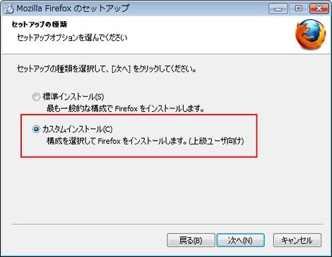Firefox4のインストール1