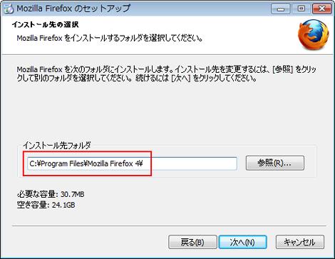 Firefox4のインストール2