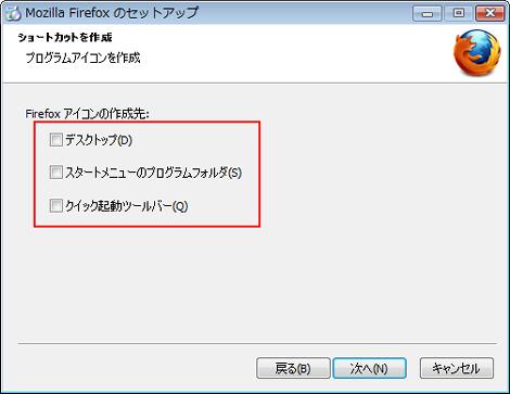 Firefox4のインストール3