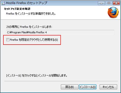 Firefox4のインストール4