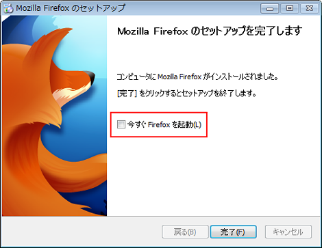 Firefox4のインストール5
