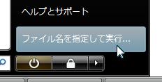 プロファイルの作成1