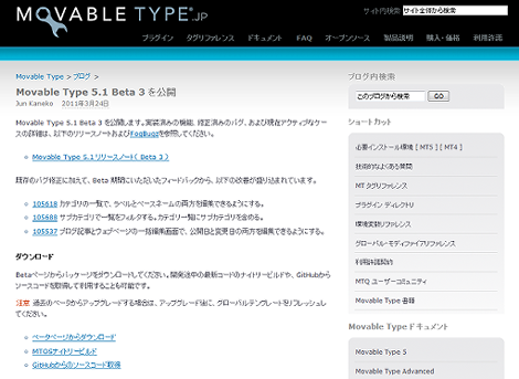 Movable Type 5.1 Beta 3 を公開