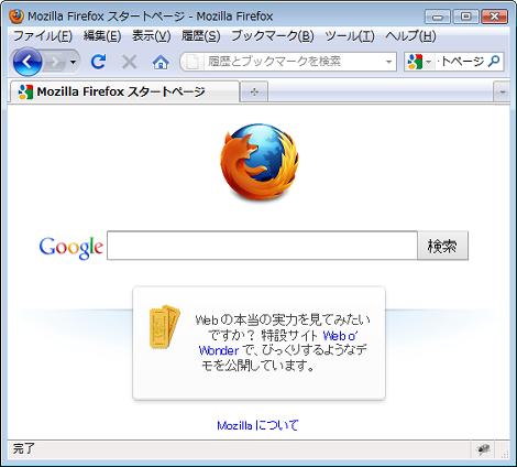 参考:Firefox3