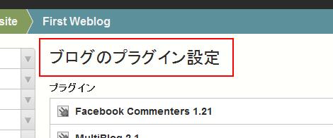 ブログのプラグイン設定