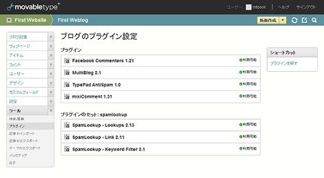 ブログのプラグイン一覧画面