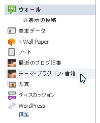 Facebookページメニュー