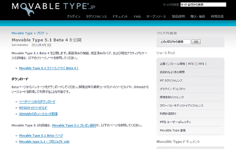 Movable Type 5.1 Beta 4 を公開