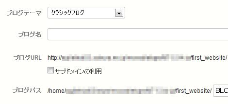 5.04のブログ作成画面