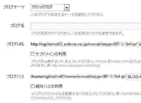 5.1のブログ作成画面
