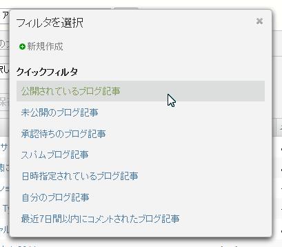 ベータ4のフィルタ作成ダイアログ