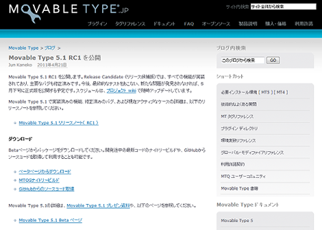 Movable Type 5.1 RC1を公開