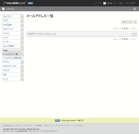 Movable Type 5.1のメールアドレス一覧画面