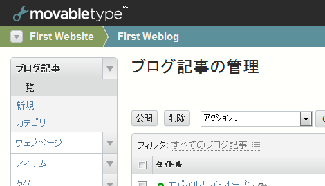Movable Type 5.2 RC1を公開