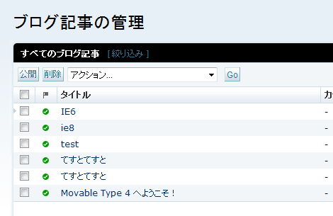 Movable Type 4.27 + IE7
