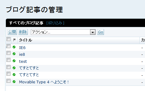 Movable Type 4.27 + IE8