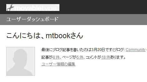 Movable Type 5.04 + IE6