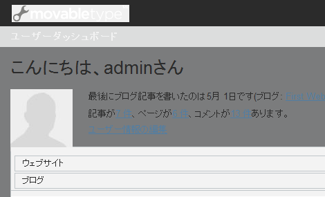 Movable Type 5.1rc2 + IE6