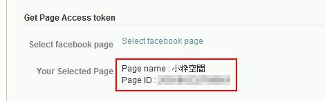 Facebookページ選択完了