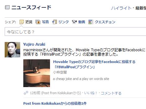 Facebookへの投稿
