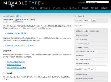 Movable Type 5.2 RC3を公開