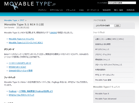 Movable Type 5.2 RC4を公開