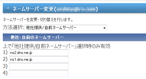 ネームサーバ設定画面