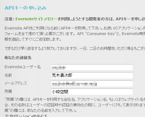 APIキー申請