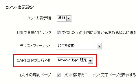 CAPTCHAの設定