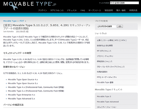Movable Type 5.11/5.051/4.361/4.291リリース