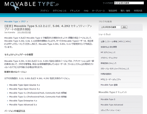 Movable Type 5.12/5.06/4.292リリース