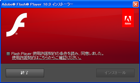Flash Player使用許諾の条件