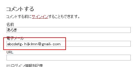 メールアドレスを全角で入力