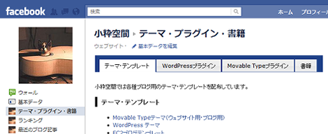 jQuery Tabsを利用したFacebookページ