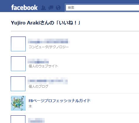 「いいね!」をしているFacebookページの一覧
