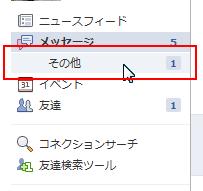 Facebookメッセージの「その他」について