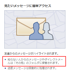 新しいFacebookメッセージの詳細ページ