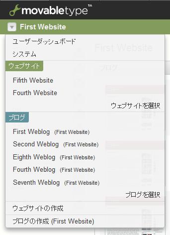 ウェブサイト管理画面のメニュー