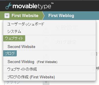 ウェブサイト管理画面のブログ選択メニュー