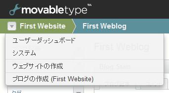 ブログ管理画面のブログ選択メニュー