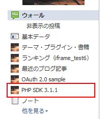 PHP SDK