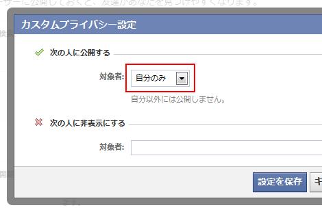 Facebookの「いいね!」を非公開にする方法