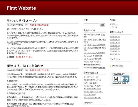 ウェブサイトのトップページ