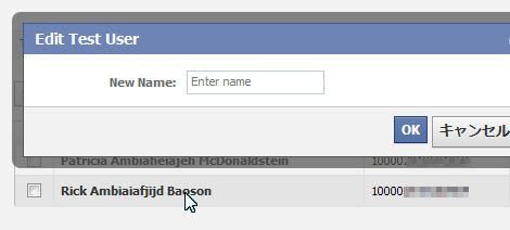 名前の変更