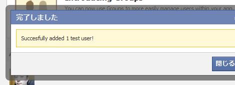 テストユーザーの追加ダイアログ