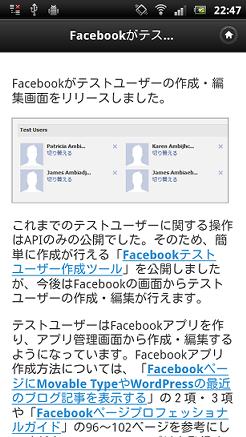 スマホサイト向けのページ